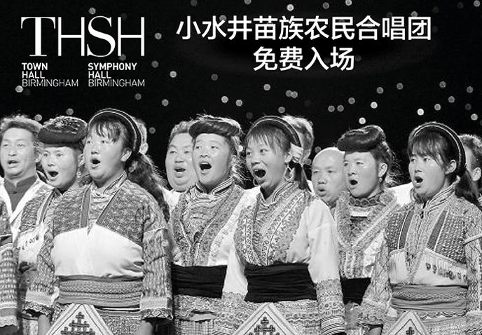 Xiaoshuijing Farmers' Chorus at Symphony Hall